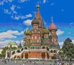 מוסקבה – עיר כיפות הבצלים