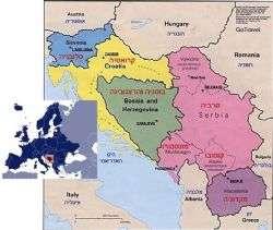 מדינות יוגוסלביה לשעבר