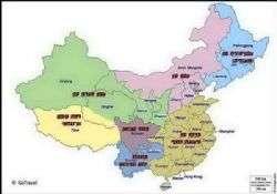 תכנון טיול בסין לפי אזורים ועונות