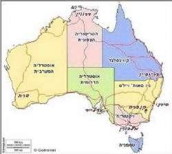 מסלול טיול מודולרי באוסטרליה