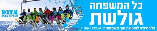 סקי משפחות