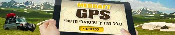 טיולי GPS