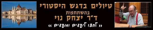 גלובל - יצחק נוי
