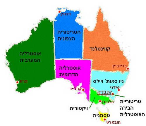המדינות והטריטוריות של אוסטרליה