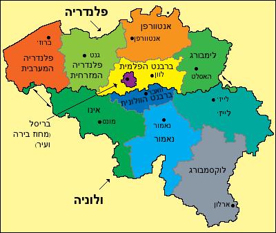 המחוזות והפרובינציות של בלגיה