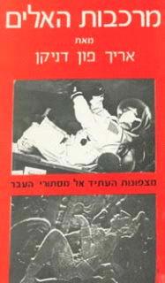 אריך פון דיקן, מרכבות האלים, קווי נאסקה, פרו