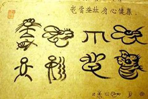 כתב הציורים של הדונגבה