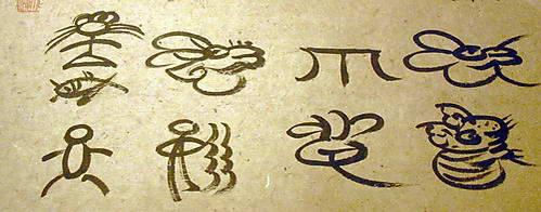 כתב הדונגבה הפיקטוגרפי – נכס שימור עולמי של אונסק