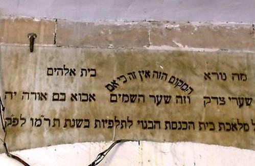 בבית הכנסת בכותאיסי, גאורגיה