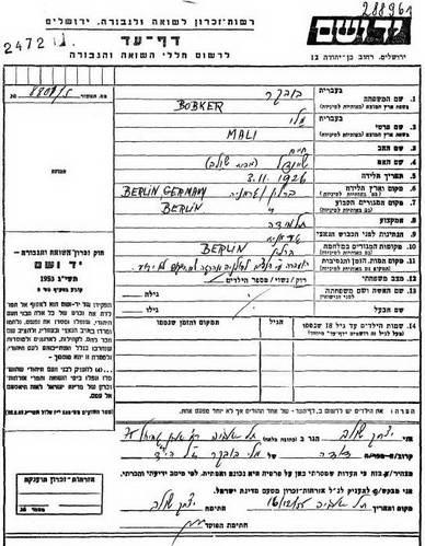 דף העד של מלי בובקר שמילא הדוד יצחק