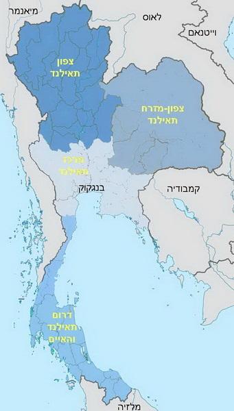 מפת תאילנד - חלוקה לאזורים