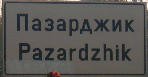 קירילית בבולגריה, פאזארדג'יק