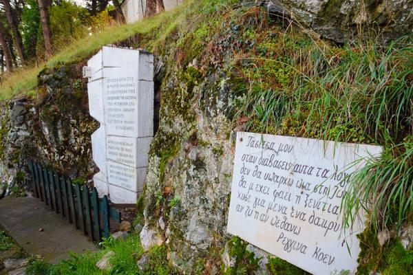 אנדרטה ליהודי קסטוריה, צפון יוון
