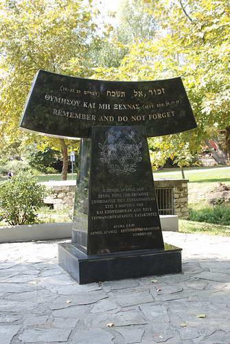 האנדרטה לזכר הקהילה היהודית בדרמה