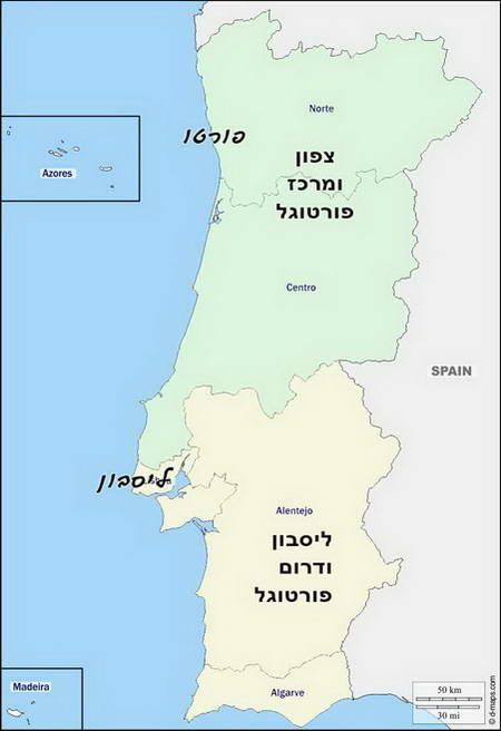 מפת פורטוגל לפי אזורים