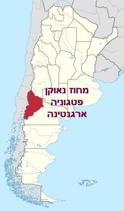 מחוז נאוקן, פטגוניה, ארגנטינה