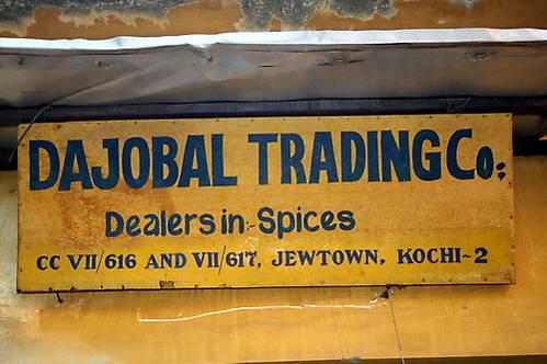 סוחרי תבלינים בעיר היהודים בקוצ'ין