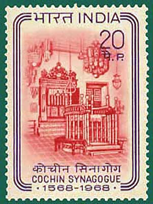 הבול ההודי שיצא כהוקרה ל-400 שנות קיומו של בית הכנסת הפארדסי בקוצ'ין