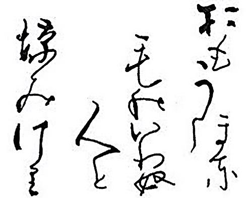 שיר הייקו בקליגרפיה אומנותית