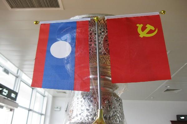 דגל הקומוניזם בלאוס