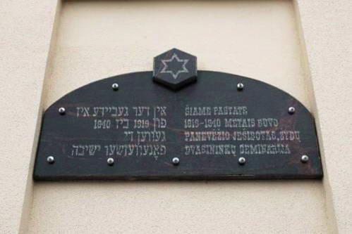 מגן דוד על קיר בית ישיבת פוניבז'