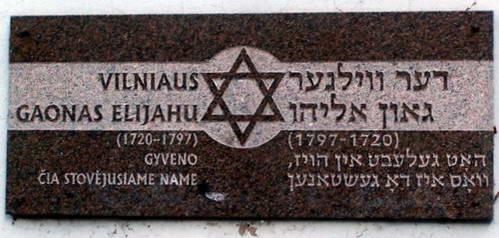 לוח לזכרו של הגאון מוילנה על בית ברחוב היהודים