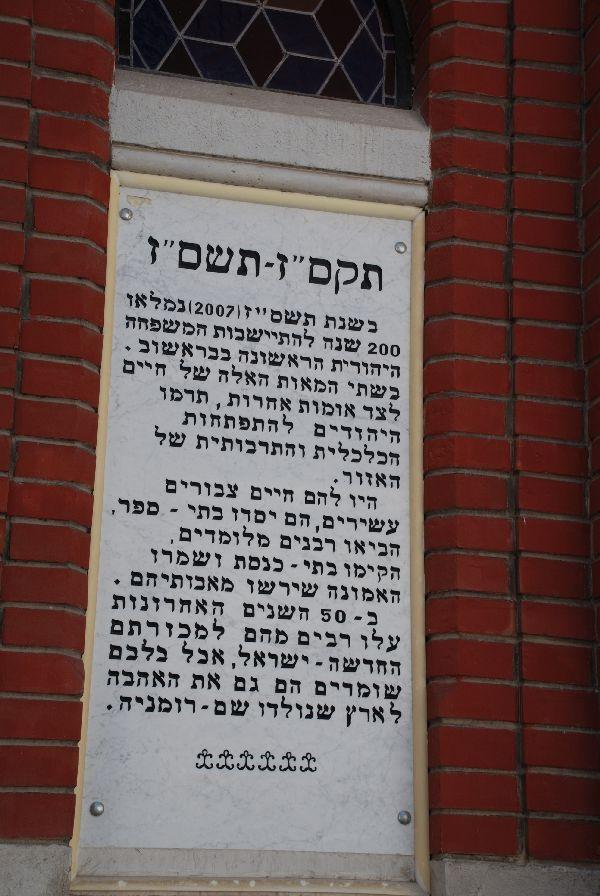 זיכרון היהודים ברומניה